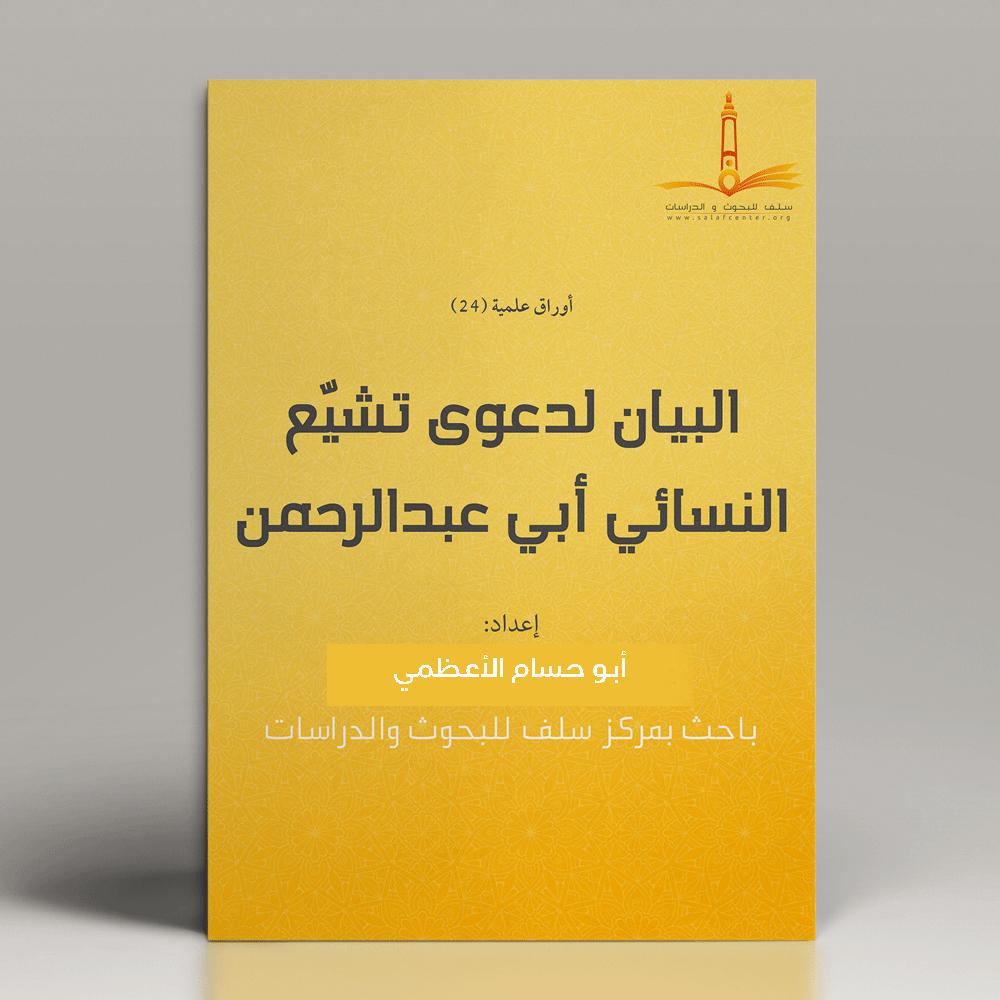 تحميل كتاب خصائص الامام علي للنسائي pdf