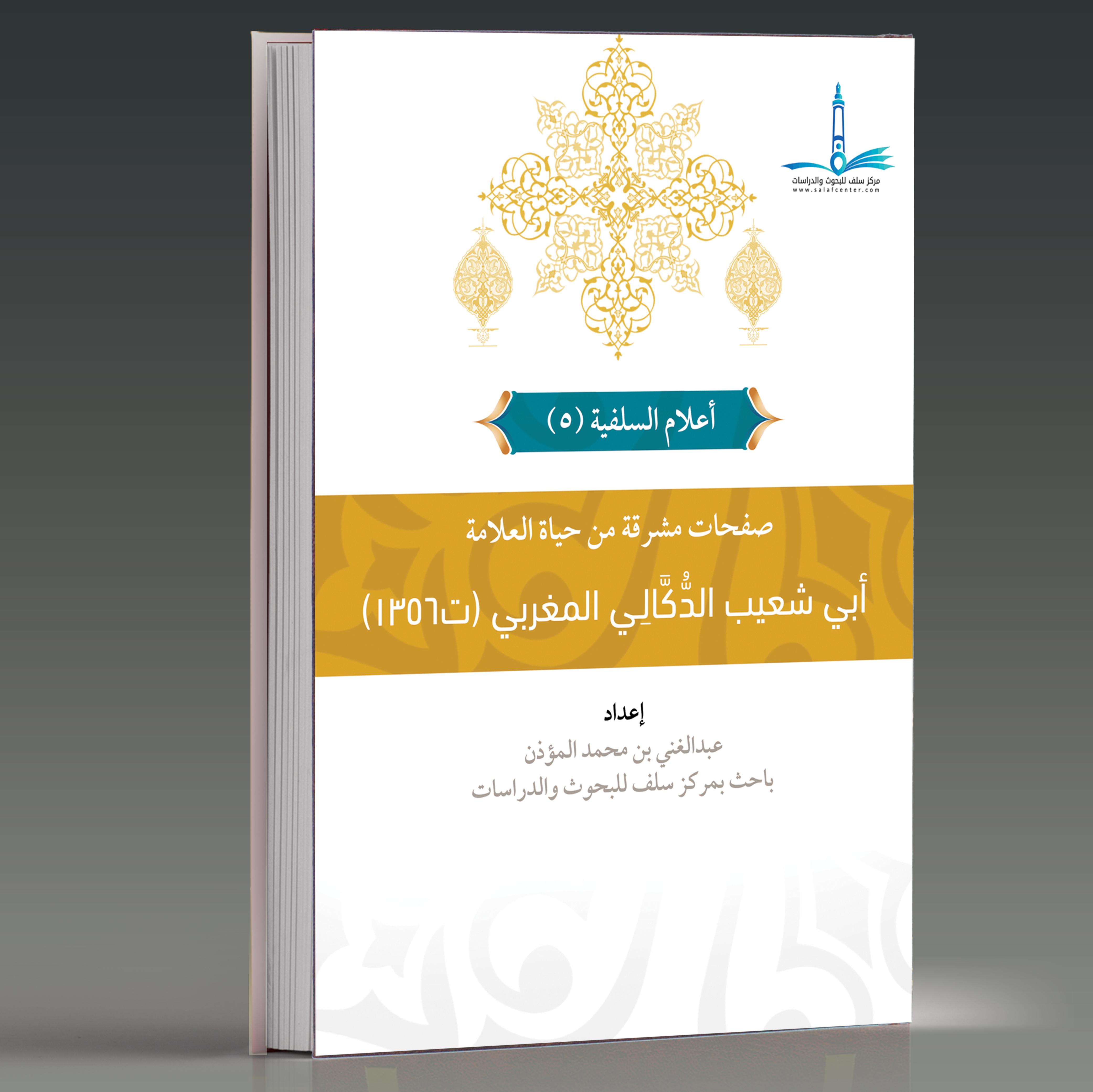 كتاب فاتبعوه pdf