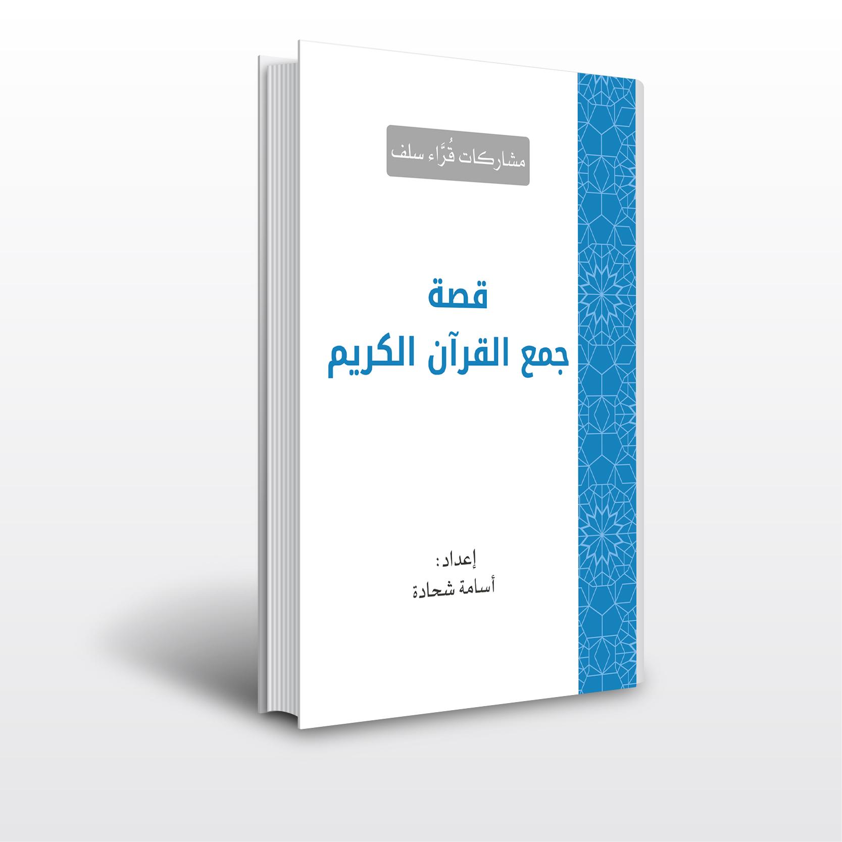 قصة جمع القرآن الكريم مركز سلف للبحوث والدراسات