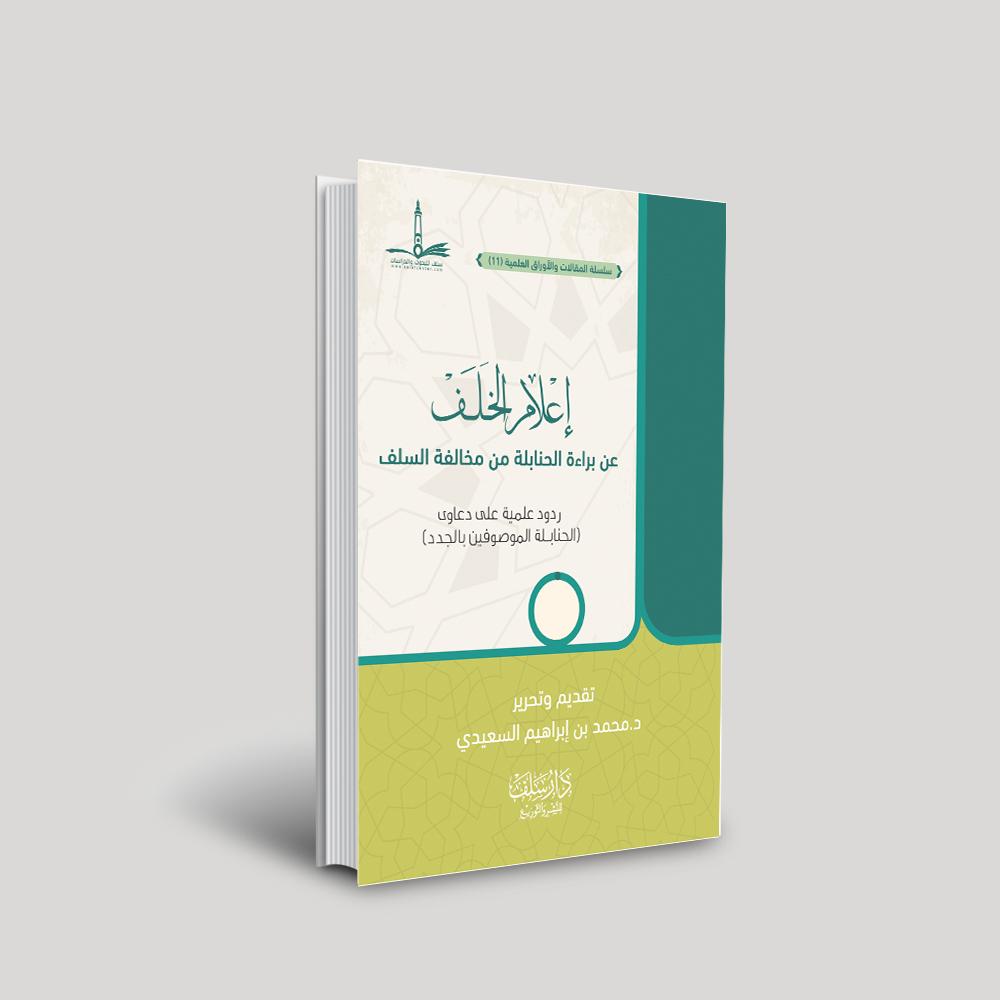 كتاب براءة النسيء pdf